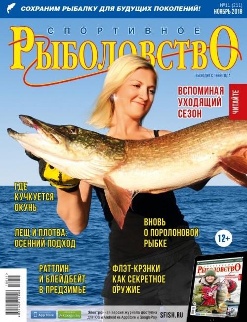 Спортивное рыболовство №11 ноябрь 2018