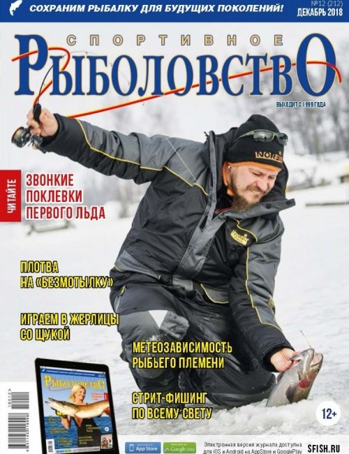Спортивное рыболовство №12 декабрь 2018