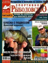Спортивное рыболовство №1 январь 2013