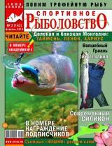 Спортивное рыболовство №2 февраль 2013