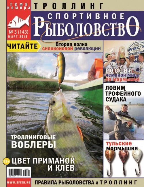 Спортивное рыболовство №3 март 2013