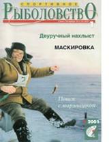 Спортивное рыболовство №1 январь 2001