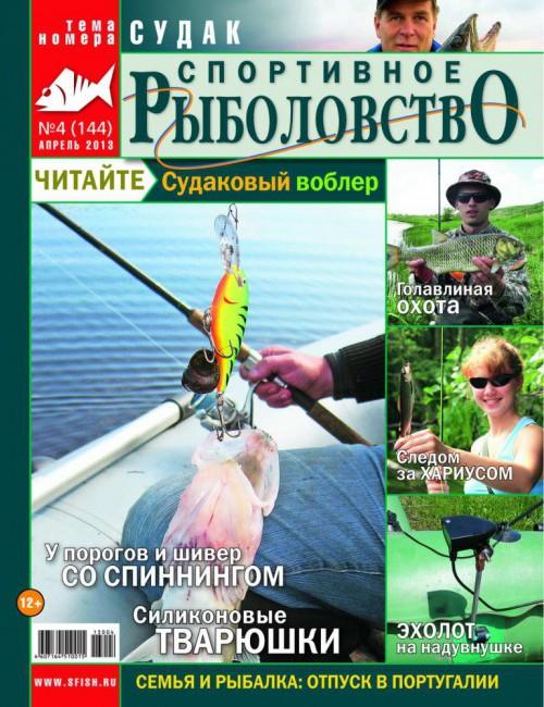 Спортивное рыболовство №4 апрель 2013