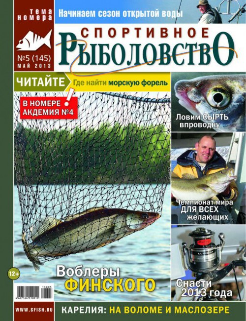 Спортивное рыболовство №5 май 2013