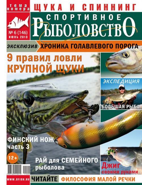 Спортивное рыболовство №6 июнь 2013