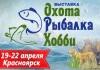 Выставка «Охота. Рыбалка. Хобби» в Красноярске