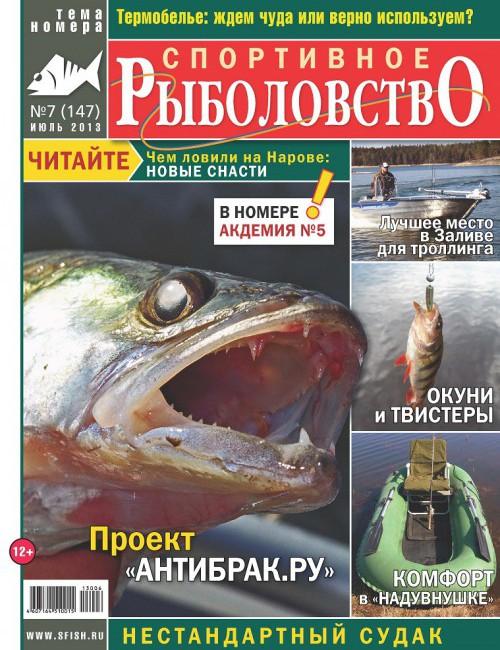 Спортивное рыболовство №7 июль 2013