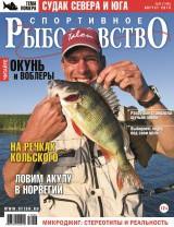 Спортивное рыболовство №8 август 2013