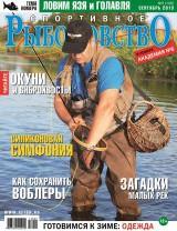 Спортивное рыболовство №9 сентябрь 2013
