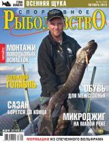 Спортивное рыболовство №10 октябрь 2013