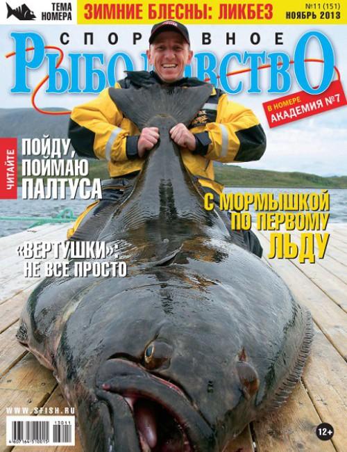 Спортивное рыболовство №11 ноябрь 2013
