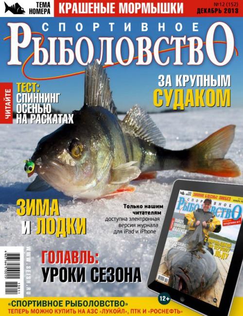Спортивное рыболовство №12 декабрь 2013