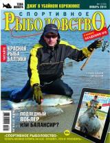 Спортивное рыболовство №1 январь 2014