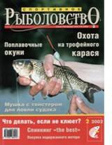 Спортивное рыболовство №2 март 2001
