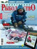 Спортивное рыболовство №2 февраль 2014