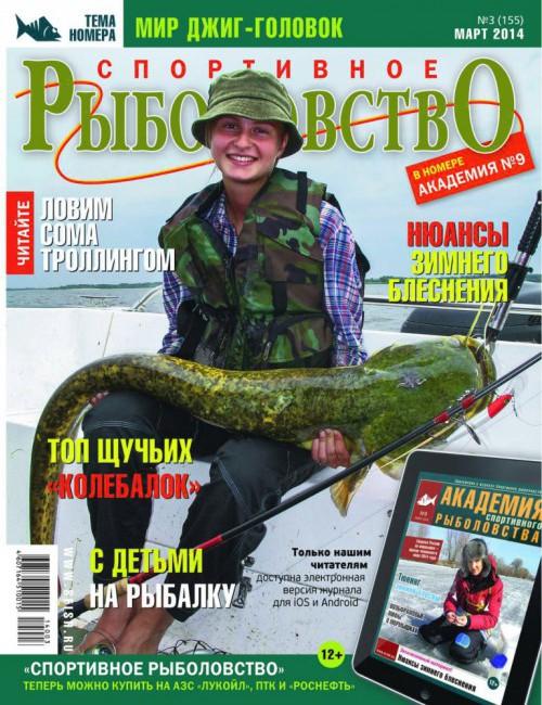Спортивное рыболовство №3 март 2014