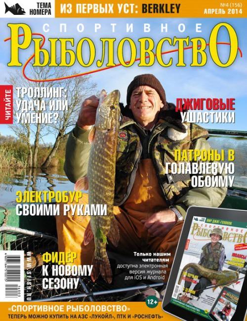 Спортивное рыболовство №4 апрель 2014