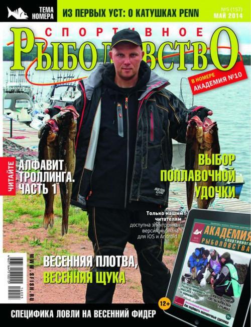 Спортивное рыболовство №5 май 2014