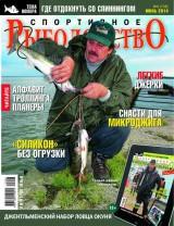 Спортивное рыболовство №6 июнь 2014