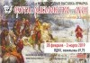 С 28 февраля по 3 марта 2019. 45-я международная выставка «Охота и рыболовство на Руси» в Москве