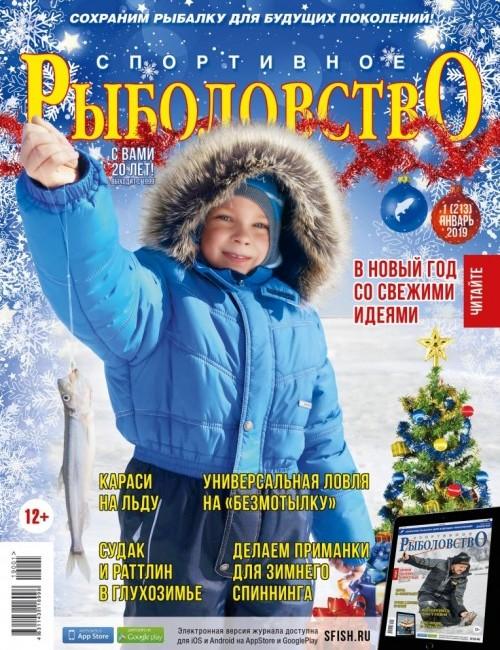 Спортивное рыболовство №1 январь 2019