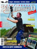 Спортивное рыболовство №7 июль 2014