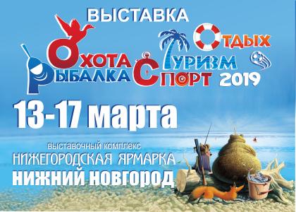 Рыбалка в Нижегородской Области