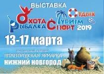 С 13 по 17 марта 2019. Выставка «Охота. Рыбалка. Туризм. Спорт. Отдых. - 2019» в Нижнем Новгороде