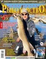 Спортивное рыболовство №2 февраль 2019