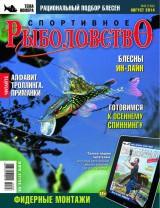 Спортивное рыболовство №8 август 2014