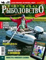 Спортивное рыболовство №9 сентябрь 2014