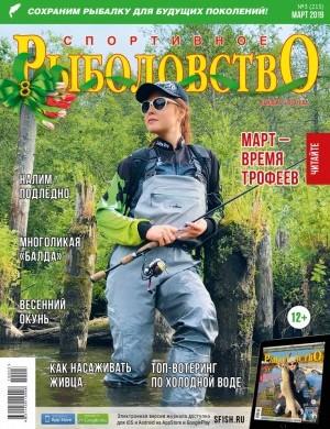 Спортивное рыболовство №3 март 2019