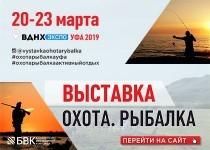 С 20 по 23 марта 2019. 3-я специализированная выставка «Охота. Рыбалка» в Уфе