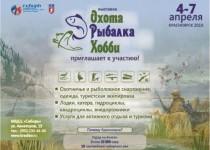 С 4 по 7 апреля. Выставка «Охота. Рыбалка. Хобби» в Красноярске