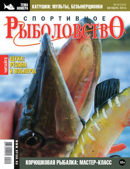 Спортивное рыболовство №10 октябрь 2014
