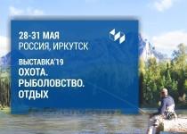 С 28 по 31 мая 2019. 17-я специализированная выставка «Охота. Рыболовство. Отдых» в Иркутске
