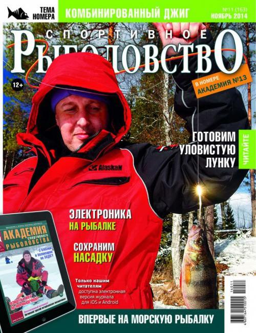 Спортивное рыболовство №11 ноябрь 2014