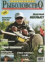 Спортивное рыболовство №3 май 2001