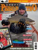 Спортивное рыболовство №12 декабрь 2014