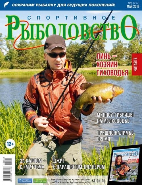 Спортивное рыболовство №5 май 2019