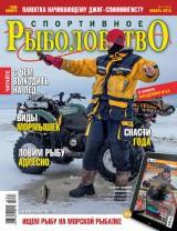 Спортивное рыболовство №1 январь 2015