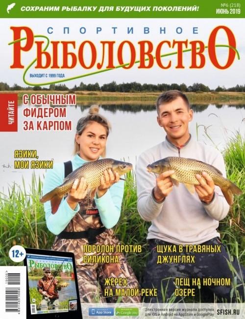 Спортивное рыболовство №6 июнь 2019