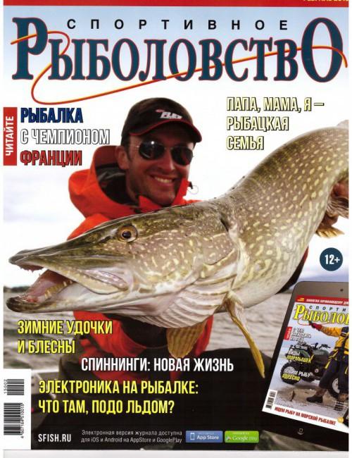 Спортивное рыболовство №2 февраль 2015