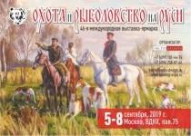 С 5 по 8 сентября 2019. 46-я международная выставка «Охота и рыболовство на Руси» в Москве