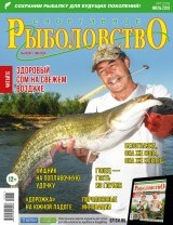 Спортивное рыболовство №7 июль 2019