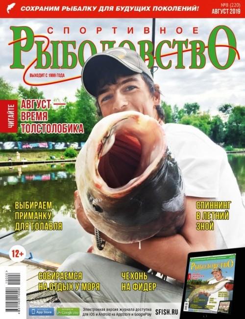 Спортивное рыболовство №8 август 2019