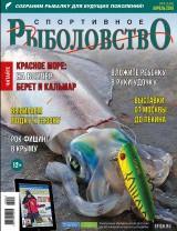 Спортивное рыболовство №4 апрель 2015