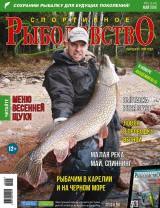 Спортивное рыболовство №5 май 2015