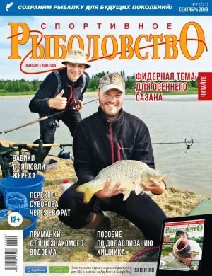 Спортивное рыболовство №9 сентябрь 2019