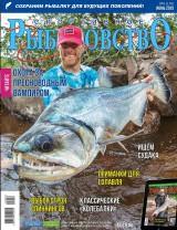 Спортивное рыболовство №6 июнь 2015